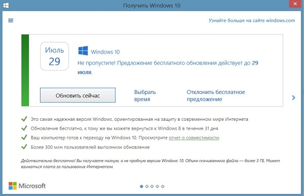 Получить Windows 10