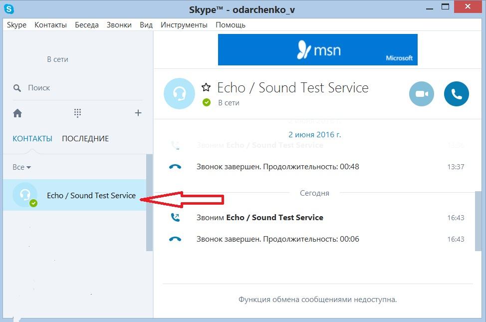 Тестовый вызов Skype