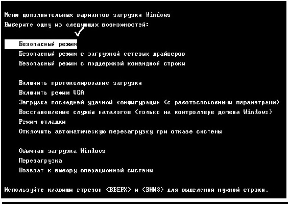 Экран Advanced Boot Options