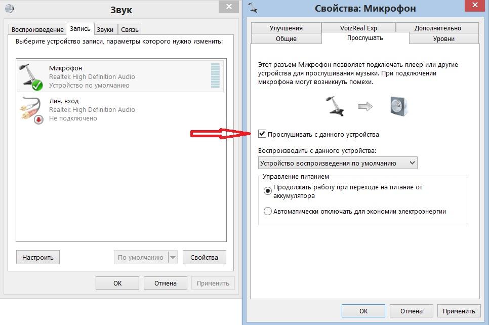 Прослушивание микрофона в Windows