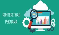 Contextnaya-reklama